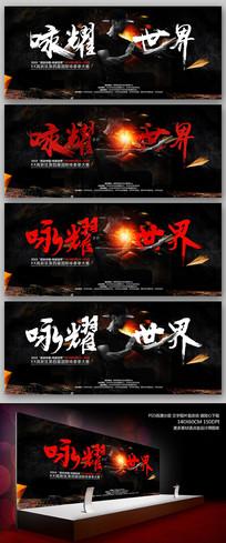 大气咏春拳海报设计