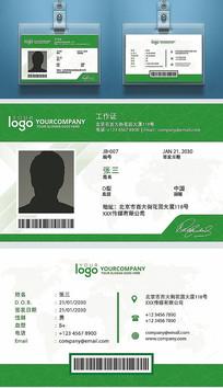 公司工作证胸牌代表证