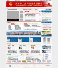 工信委政府网站模板 PSD