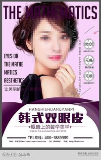 韩式双眼皮美容整形海报