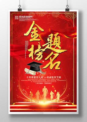 红色大气金榜题名海报设计