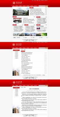 红色学校高校学院网站全套模板 PSD