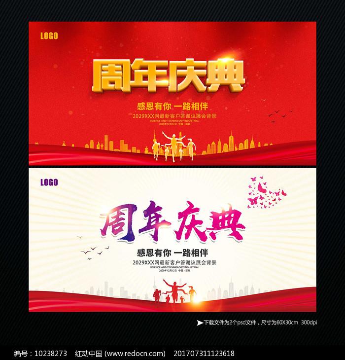 红色周年庆典背景板设计图片