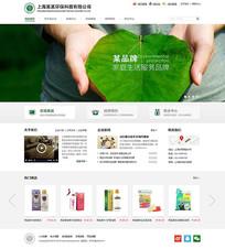 简约环保科技公司网站首页模板