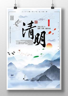 简约中国风清明节海报模板