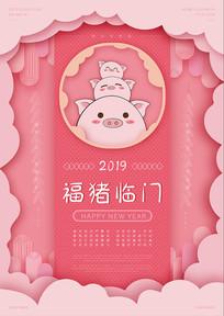 剪纸风2019猪年粉色海报