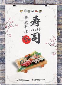 精致料理寿司宣传海报