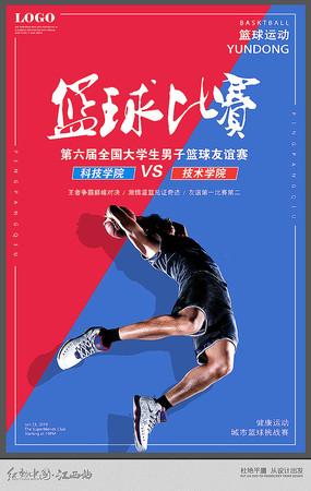 篮球争霸赛篮球比赛宣传海报
