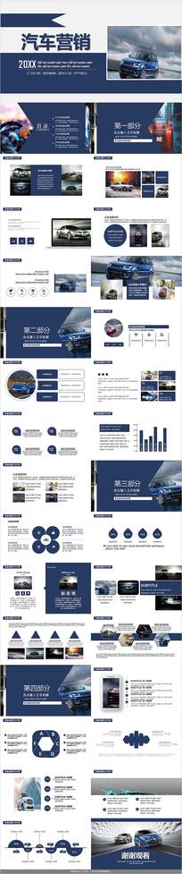 蓝色汽车营销PPT模板
