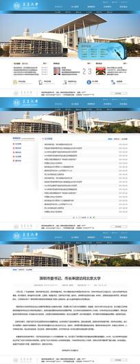 蓝色学院门户网站模板