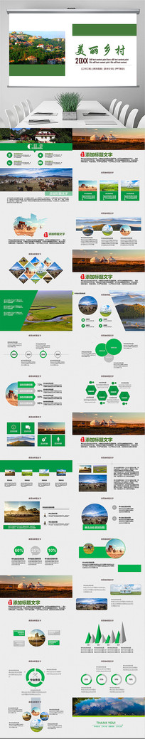 绿色美丽乡村PPT模板