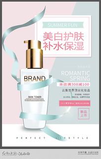 美白護膚補水保濕化妝品海報