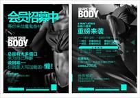能量盒子健身传单