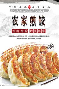 农家煎饺海报设计