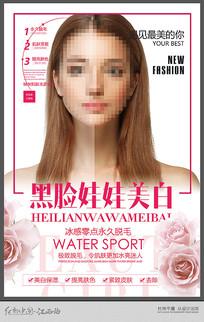 皮肤管理整形美容美白海报