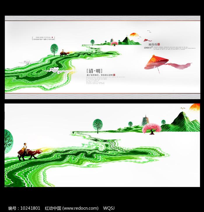 清新风格清明节商业海报设计图片