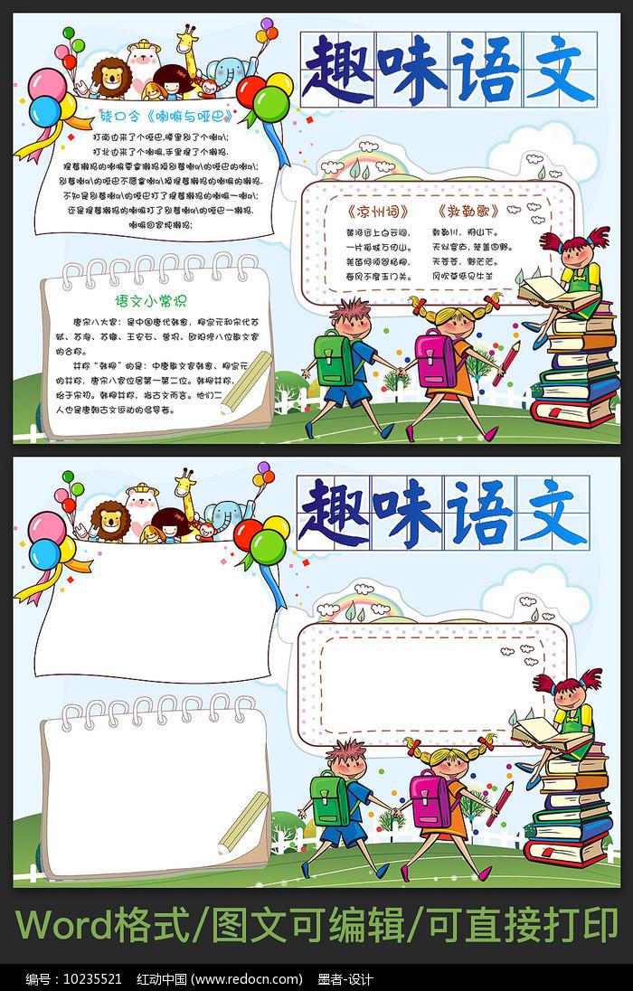语文小报版面设计a4_趣味语文电子小报_红动网