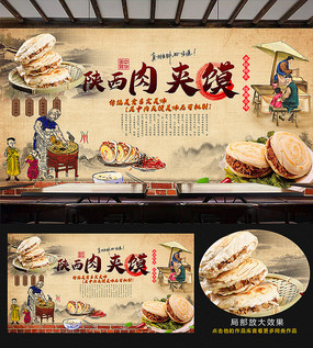 陕西肉夹馍工装背景墙