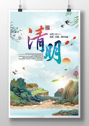 水彩中国风清明节海报设计