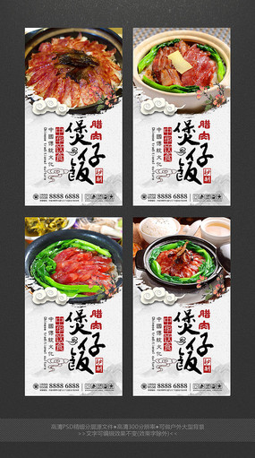 中华饮食精美美食海报 PSD