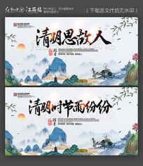 水墨中国风创意清明节海报设计