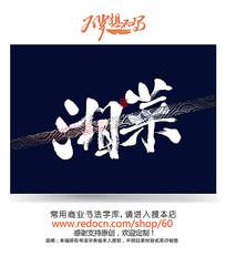 湘菜书法字