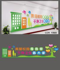 校园干净卫生宣传文化墙