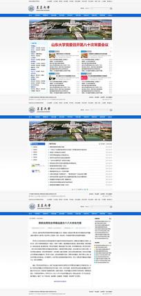 学院网站全套PSD模板 PSD