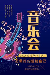 音乐会宣传海报