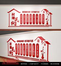 中国风村规民约文化墙