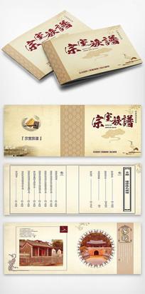 中国风横版宗室族谱宣传册 PSD