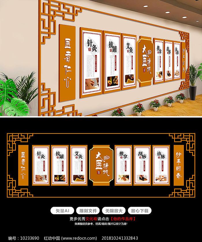 中医文化中医展板图片