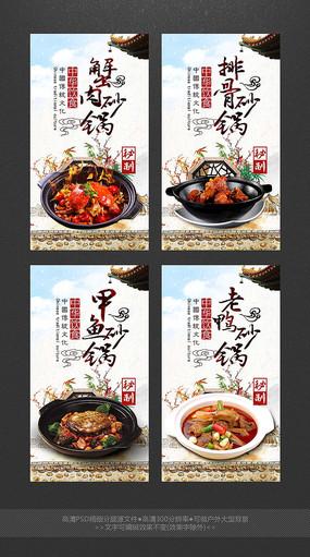 美食宣传海报设计 PSD