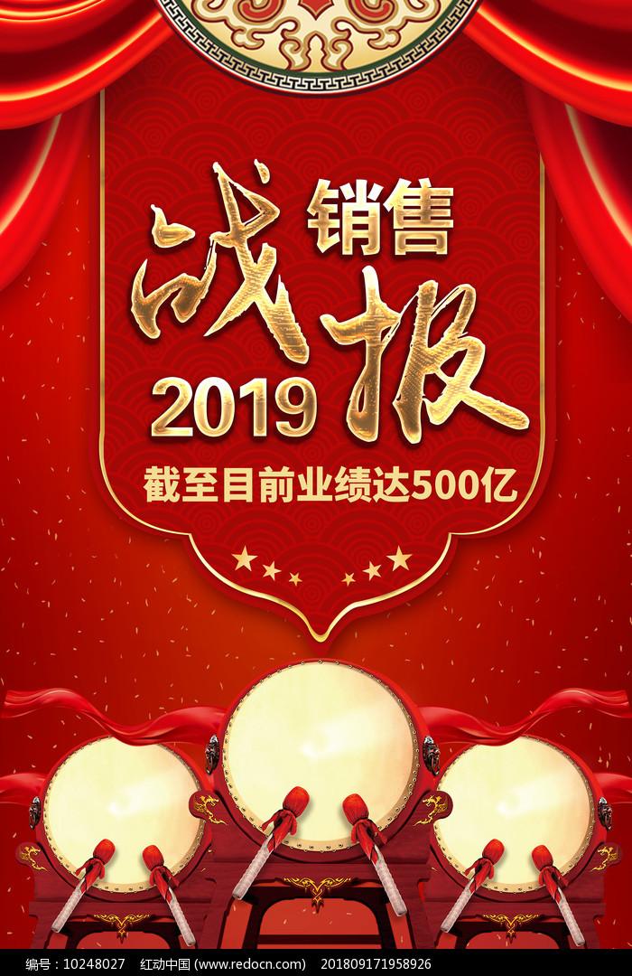 2019销售战报宣传海报图片