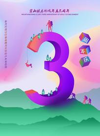 3周年庆手绘插画海报设计