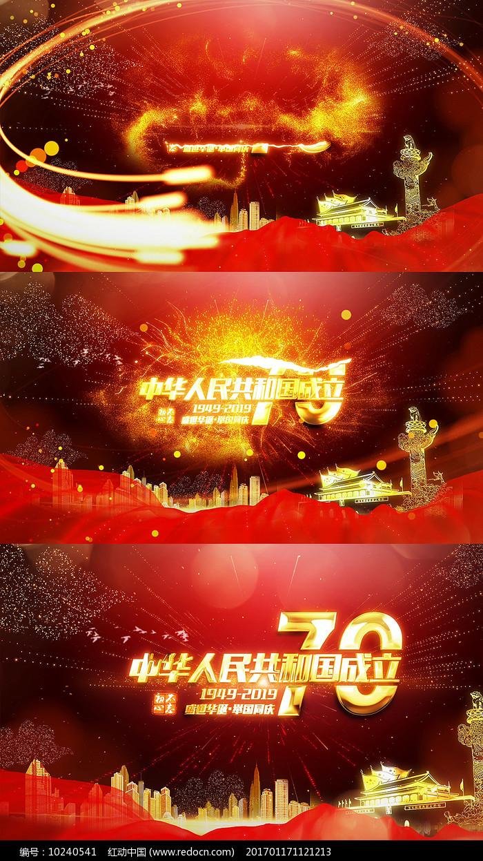 70周年建国国庆节片头模板图片