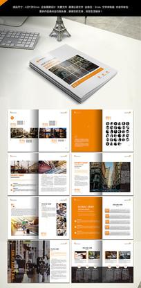 橙色公司宣传集团画册