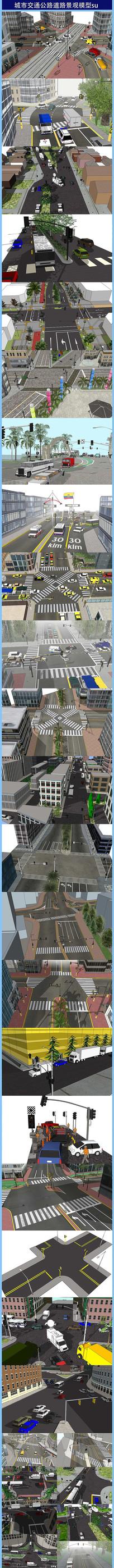 城市交通公路道路景观模型su