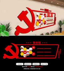 创意党建荣誉墙党建文化墙设计