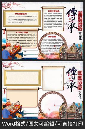 传统中华饮食文化小报