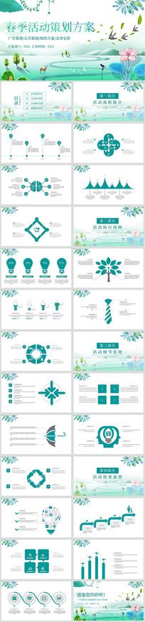 春季活动策划方案PPT模板