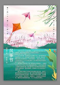 春游风筝海报设计