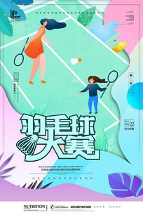大气时尚羽毛球比赛海报设计