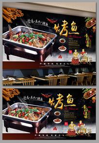 复古手绘美食烤鱼背景墙