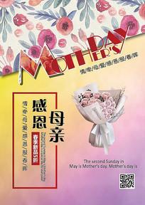 感恩母亲节鲜花插画宣传海报