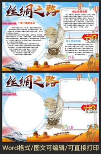 海陆丝绸之路故事小报