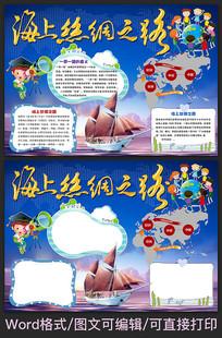 海上丝绸之路手抄报模板