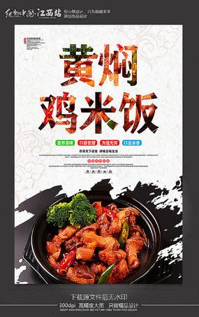 黄焖鸡米饭促销宣传海报