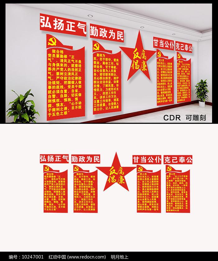 简约的反腐倡廉文化墙图片