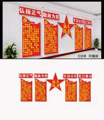 简约的反腐倡廉文化墙